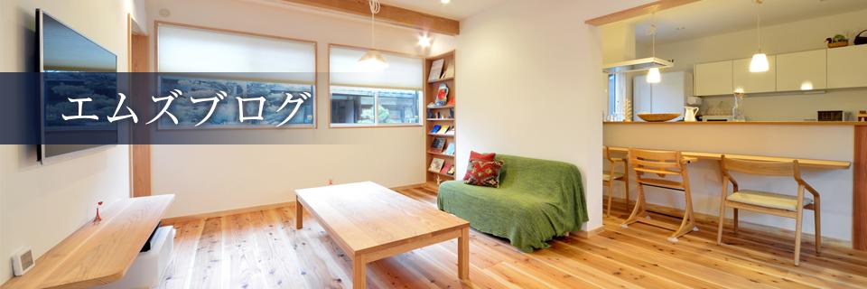 青森県弘前市の注文住宅・新築戸建てを手がける工務店のエムズホームブログ